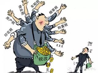 郎咸平:中国人比美国人多缴多少税?