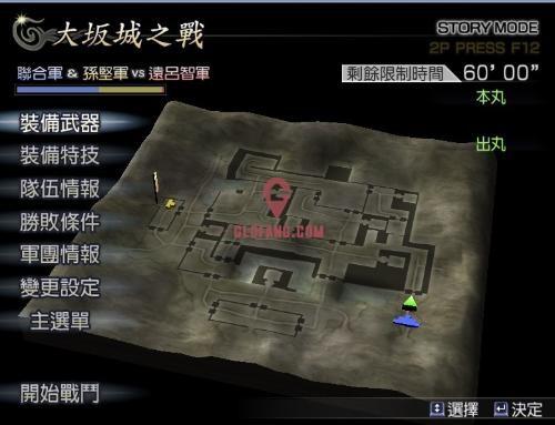 无双大蛇2大阪城之战怎么解锁不了人物?