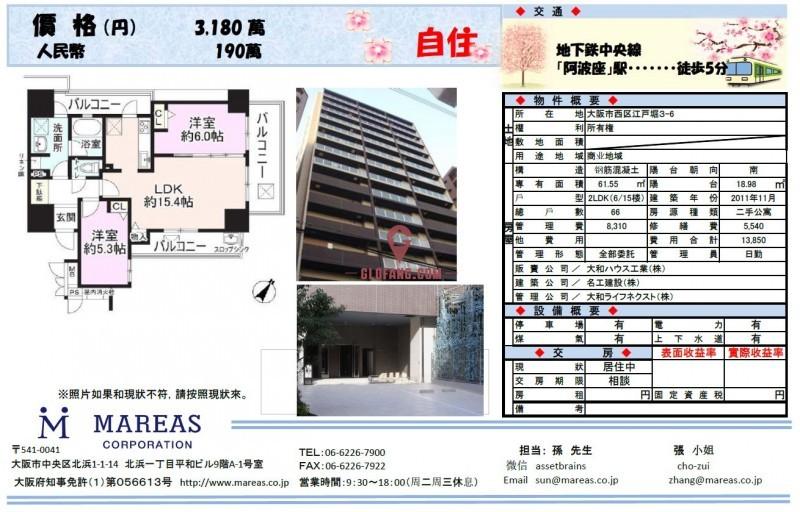 大阪自住公寓OS-M-0265