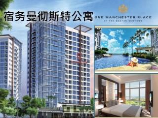 菲律宾宿务曼彻斯特公寓 配套齐全 地理位置优越 环境优美