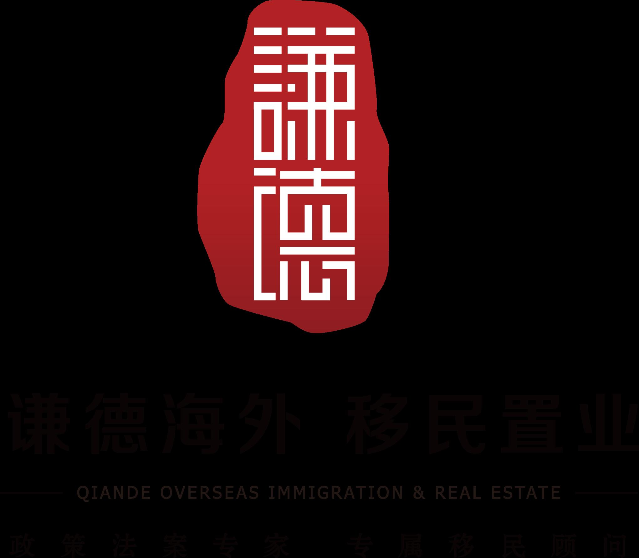 上海谦德因私出入境服务有限公司