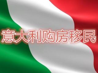购房移民意大利 轻松获取欧洲身份