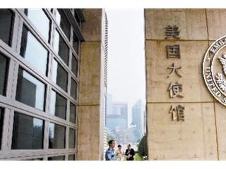 美国驻华大使馆介绍