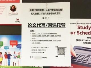 中文代写论文小广告横行加拿大高校 老外傻眼了