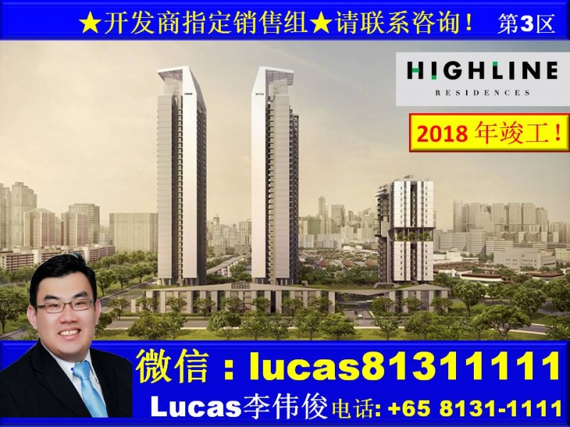 Highline Residences★中峇鲁