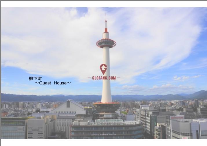 京都东九条柳下町 家庭旅馆(年回报8.4%有民宿经营资格证)