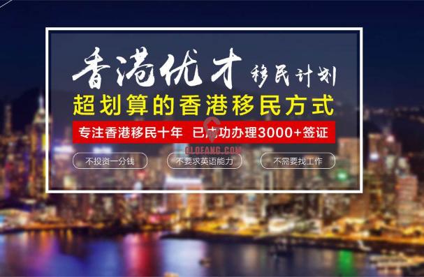 香港优才计划申请条件及办理