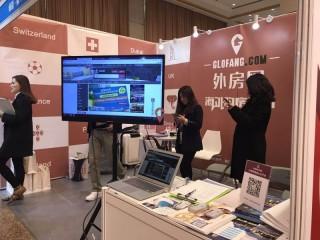 2018第五届上海海外置业移民投资展