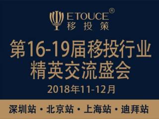 移投策2018年11月7-28号移民峰会移民展会