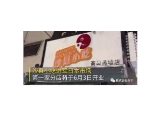 沙县小吃进军日本了?!