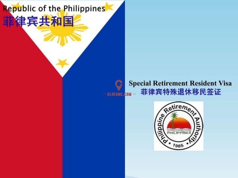 菲律宾移民SRRV签证