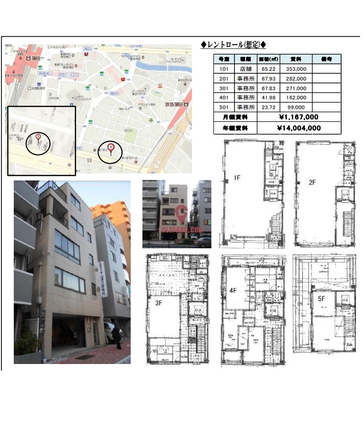 城南商业中心蒲田一栋店铺事务所 闲置中的空楼出售 可自用