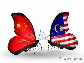 马来西亚将加速发放和降低中国游客的签证费!