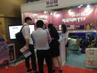 2017深圳海外房地产投资博览会(现场照片)
