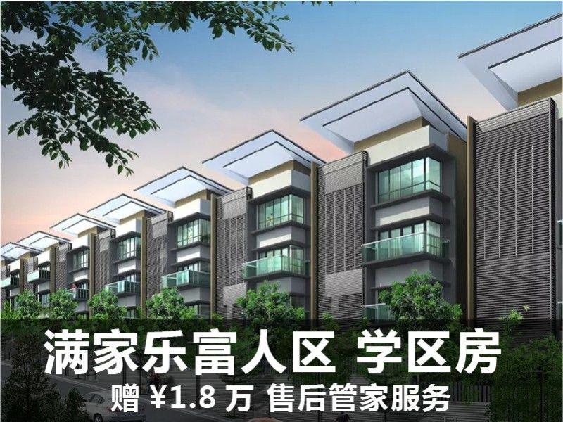 马来西亚 天润铭座 满家乐学区房,低密度别墅项目