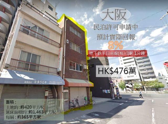 大阪 一幢 民泊申請中 地段靚 價錢平 回報理想