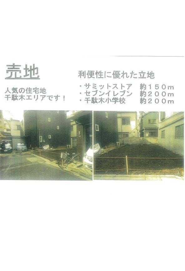 日本老牌高大上文京区,山手线上寸土寸金的土地