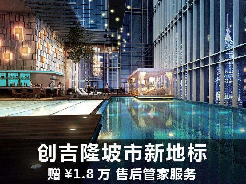 吉隆坡 四季酒店(Four Seasons) 公寓