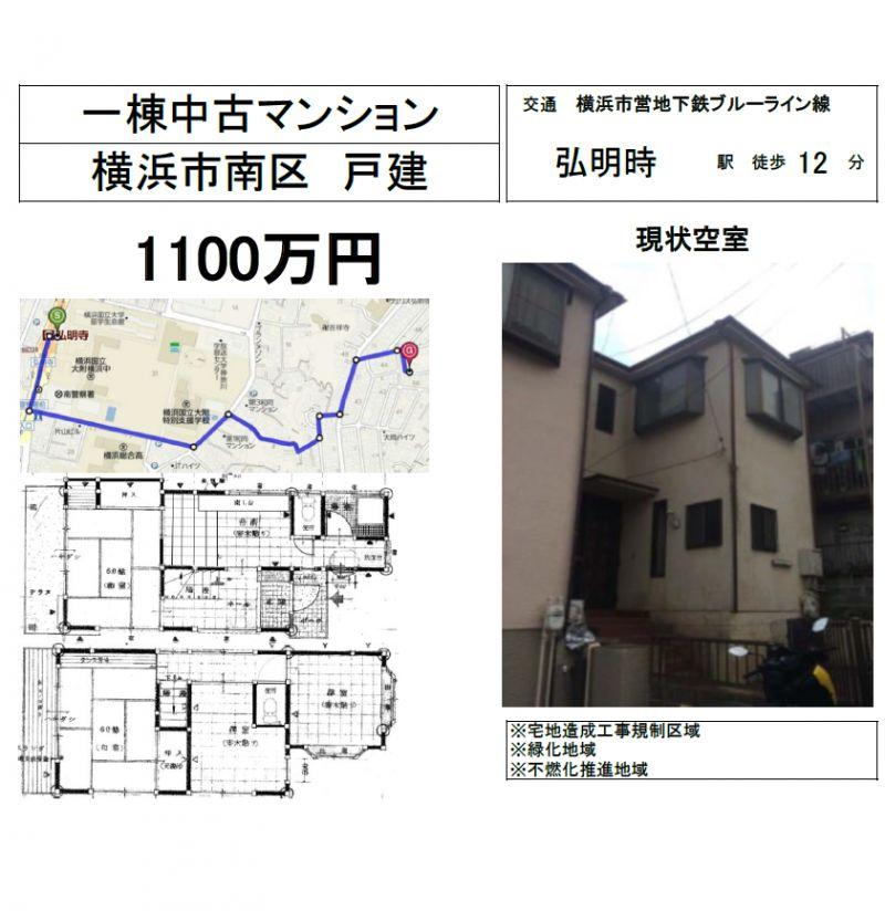 日本横滨市南区一栋户建平价出售 可自住