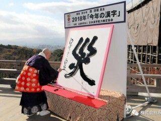 """安倍回应日本2018年度汉字不应该是""""灾"""""""