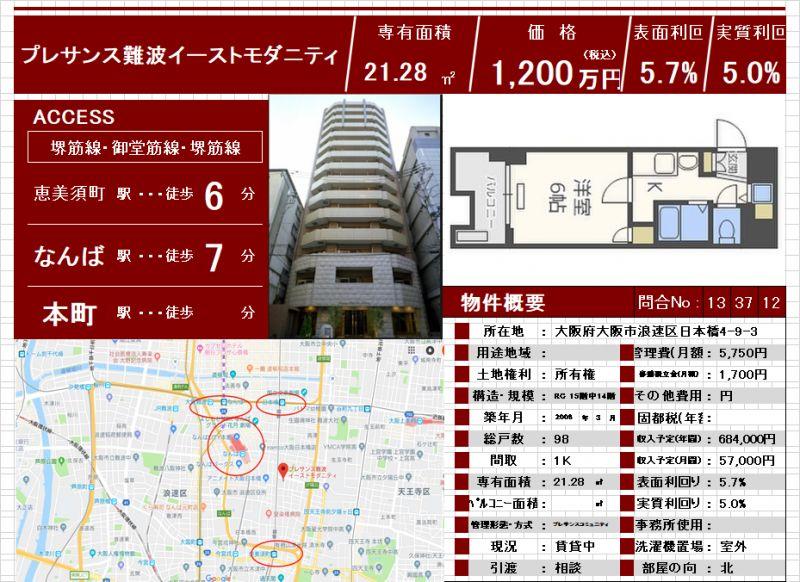 大阪市日本桥公寓