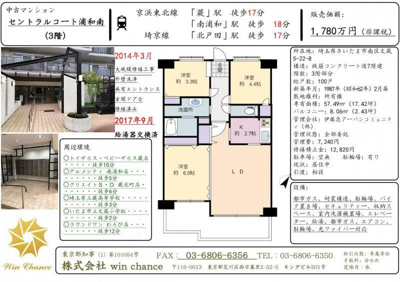 日本-【WinC】强烈推荐---京浜東北線人气车站公寓