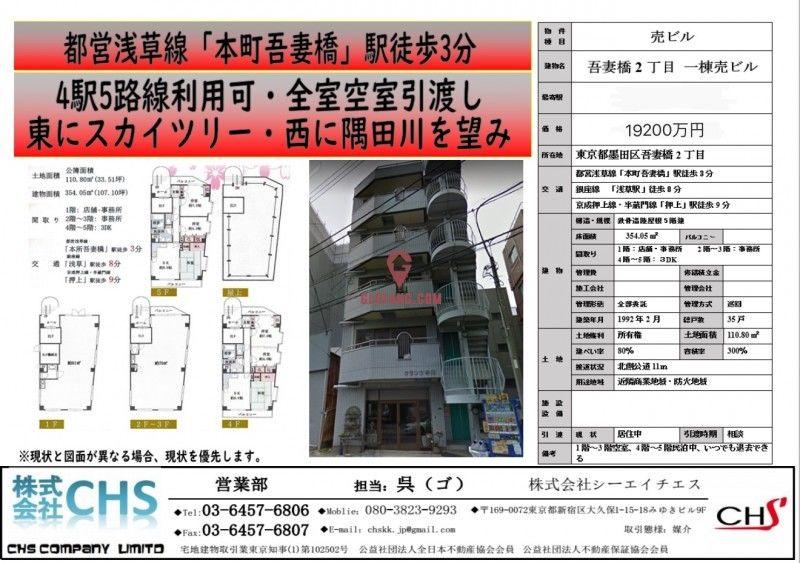 CHS 独家房源 出售浅草一栋楼