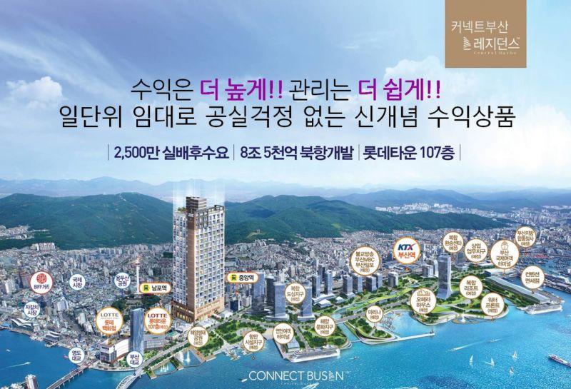 韩国 釜山地区 酒店式公寓开放