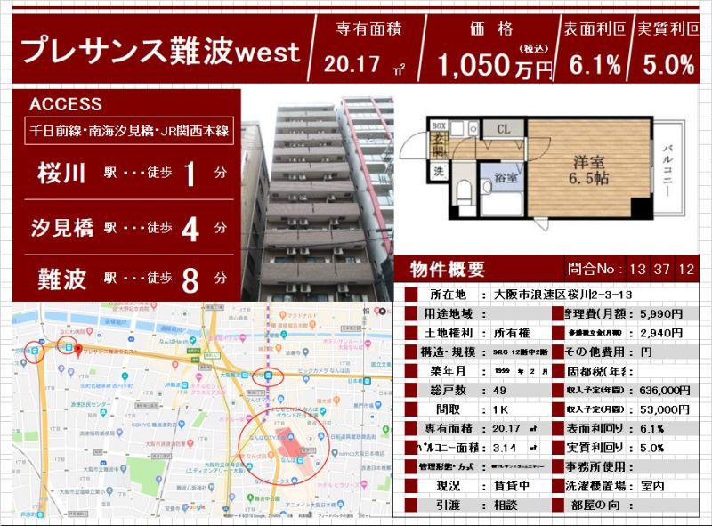 大阪浪速区投资公寓