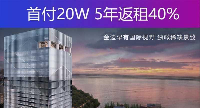 柬埔寨城市地标-摩根大厦 5年返租40%