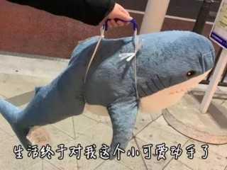 """宜家""""丧萌""""鲨鱼玩偶,走红全靠生无可恋"""