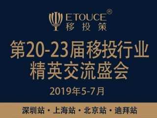 ETOUCE移投策第20-23届移民峰会和您相聚2019
