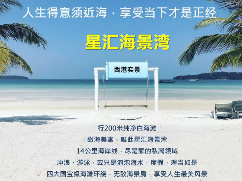 柬埔寨西哈努克港 星汇海景湾纯白沙滩美寓 扬洋海外国际