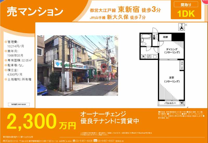 日本南青山4 别墅 (表参道站徒步7分钟)6.9亿日元