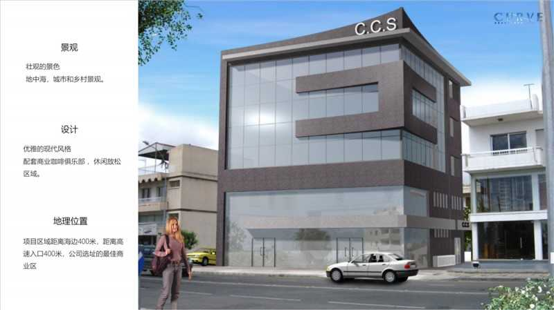 塞浦路斯房产-STYLIANIDES办公楼