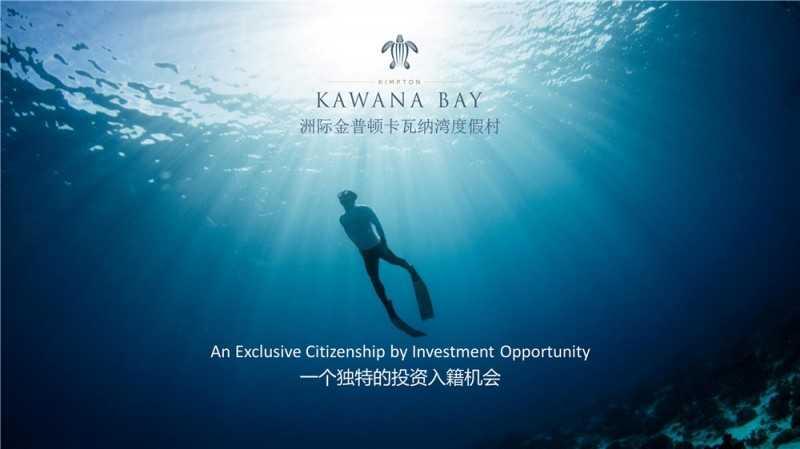格林纳达购房移民:卡瓦纳洲际酒店