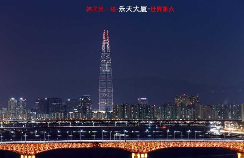 韩国世界第六大厦  乐天世界大厦-最后销售