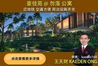 Grandeur Park Residences豪佳苑