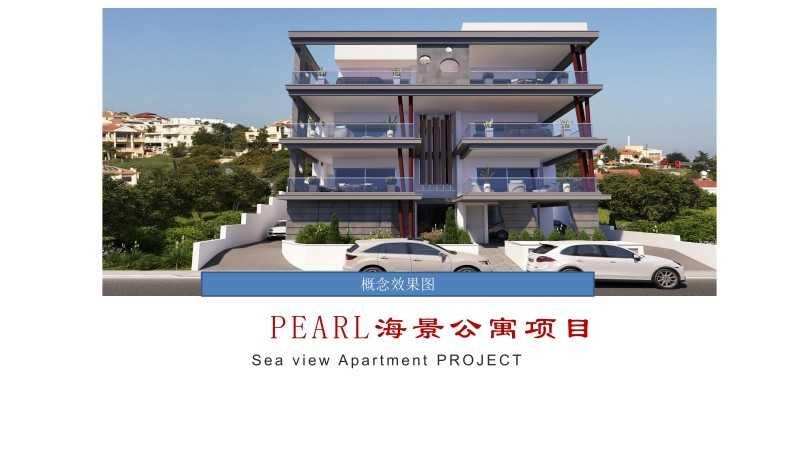 塞浦路斯利马索尔海景公寓:Pearl,编号27134