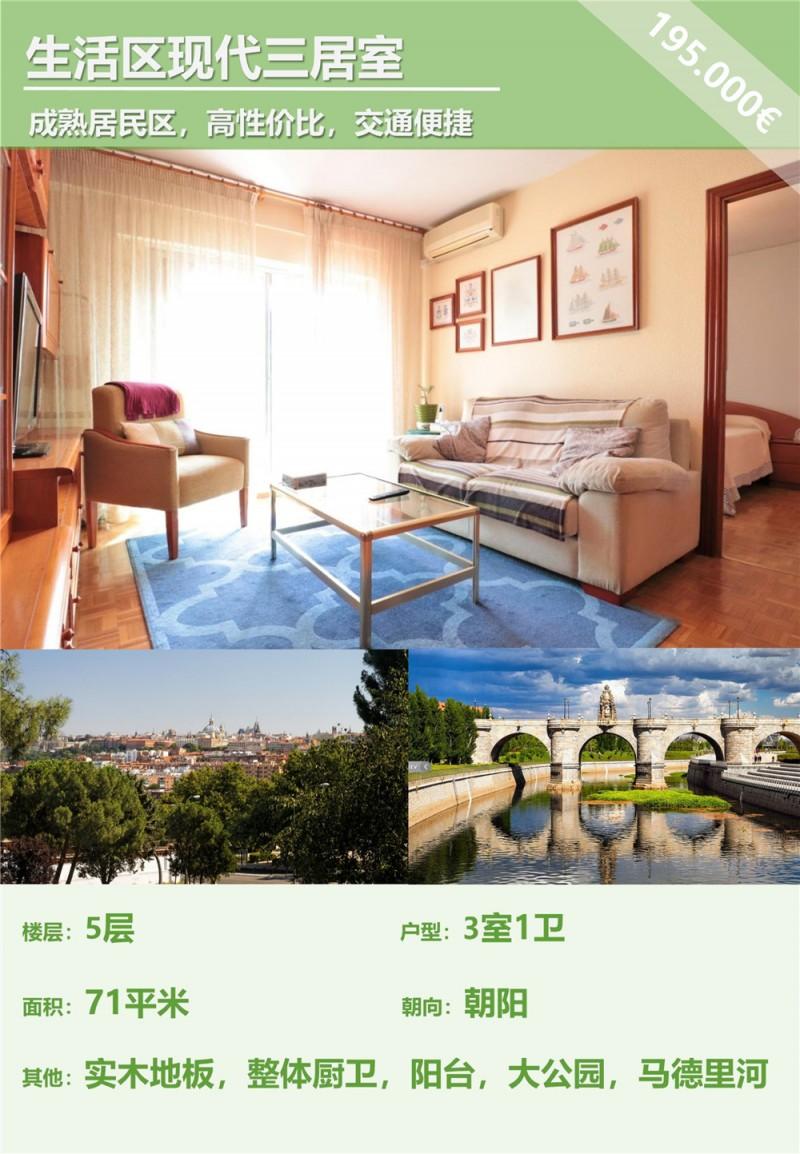 马德里房产:卡拉班切区主街旁新装二居室