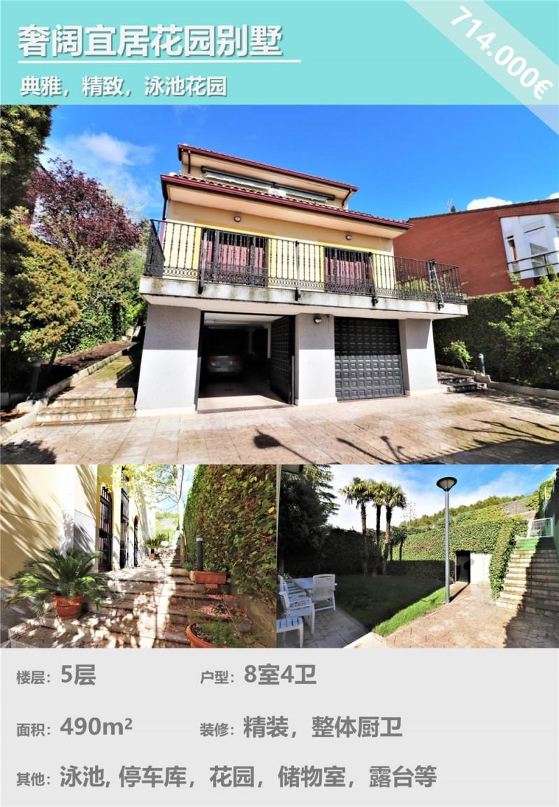 马德里房产:里瓦斯区豪华花园别墅