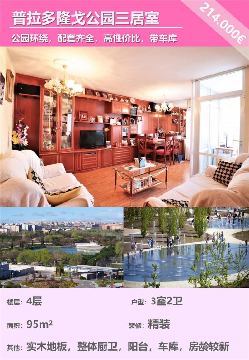 西班牙马德里房产:南部生活区-普拉多隆戈公园三居室