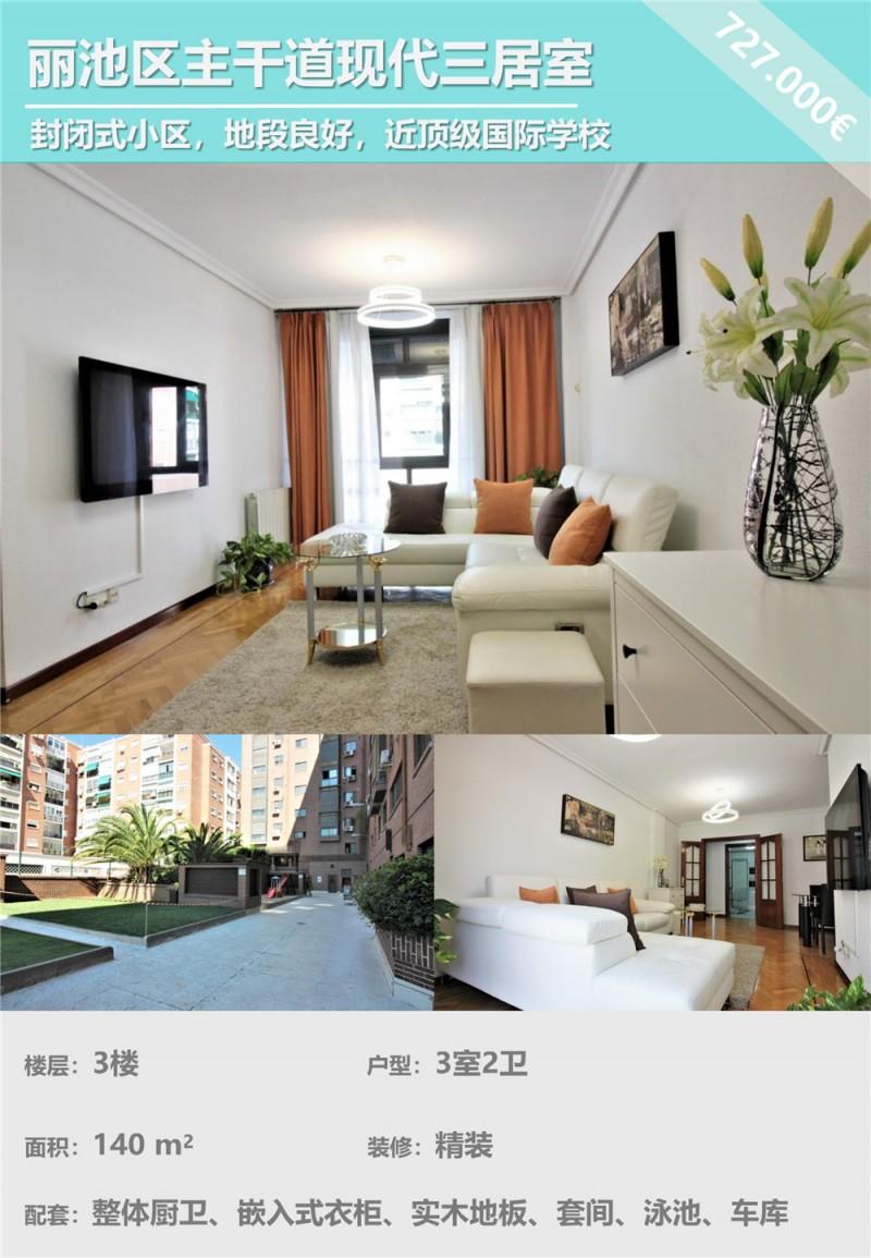 马德里房产:富人区现代3室