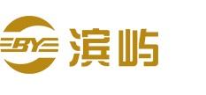广州滨屿投资咨询有限公司