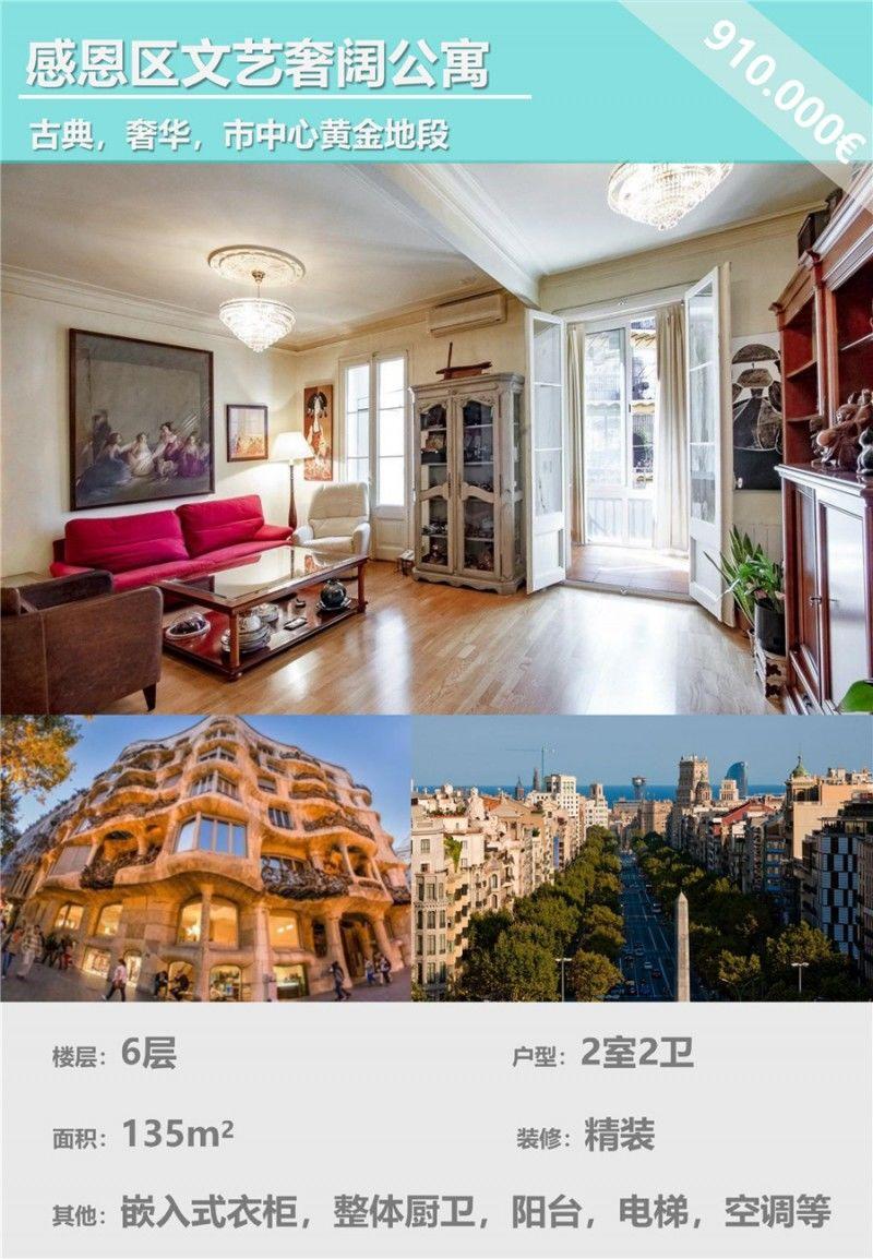 巴塞罗那-扩展区-文艺奢阔公寓2室2卫135平米
