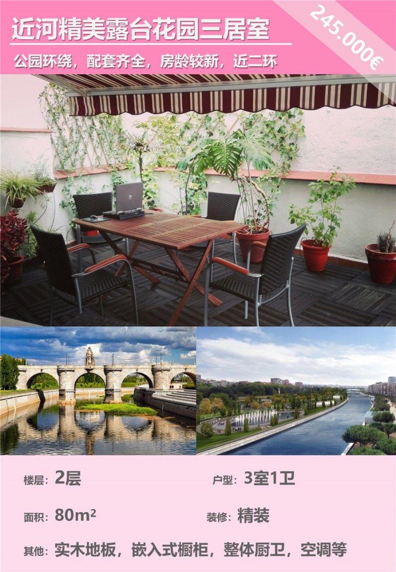 马德里近河精美露台花园三居室3室1卫80平米