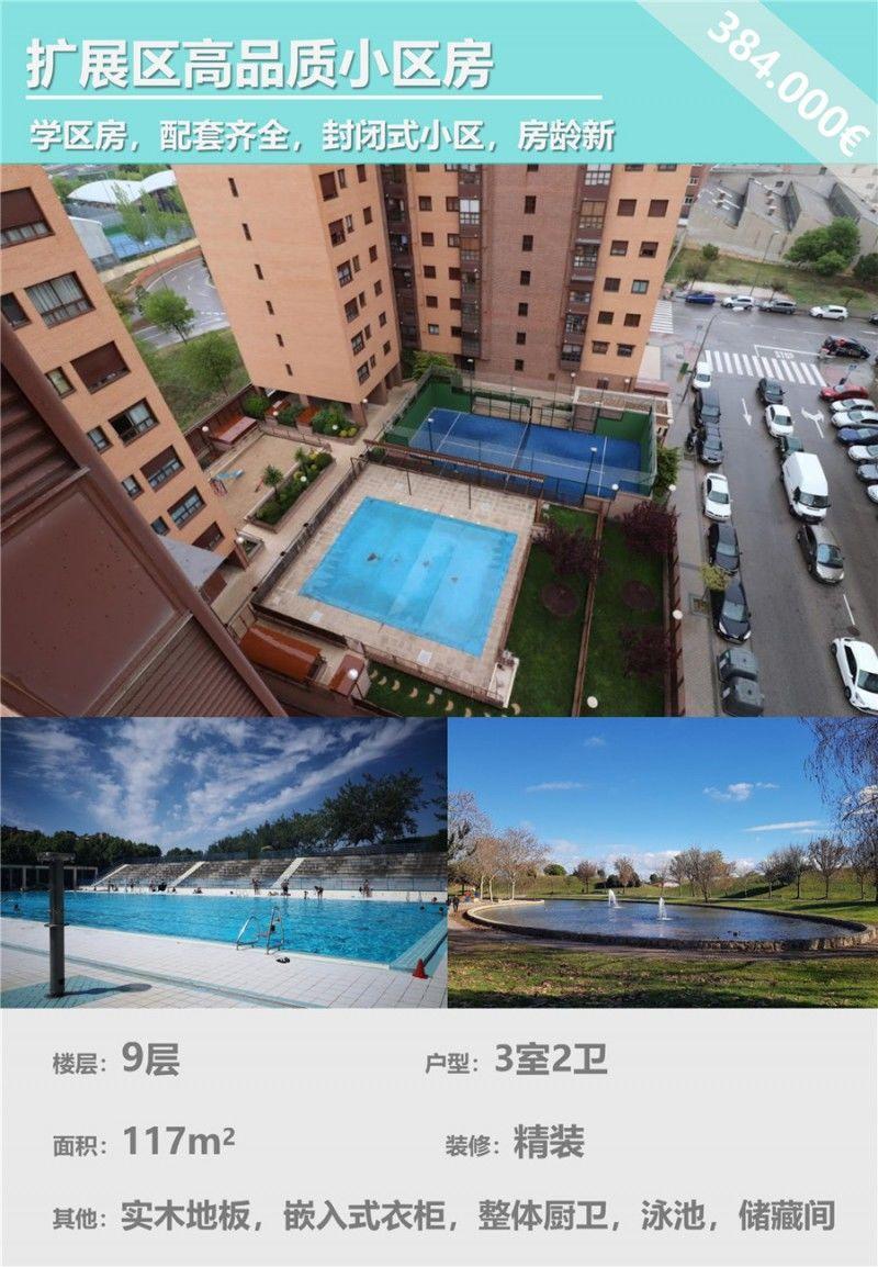 马德里高品质小区房3室2卫117平米