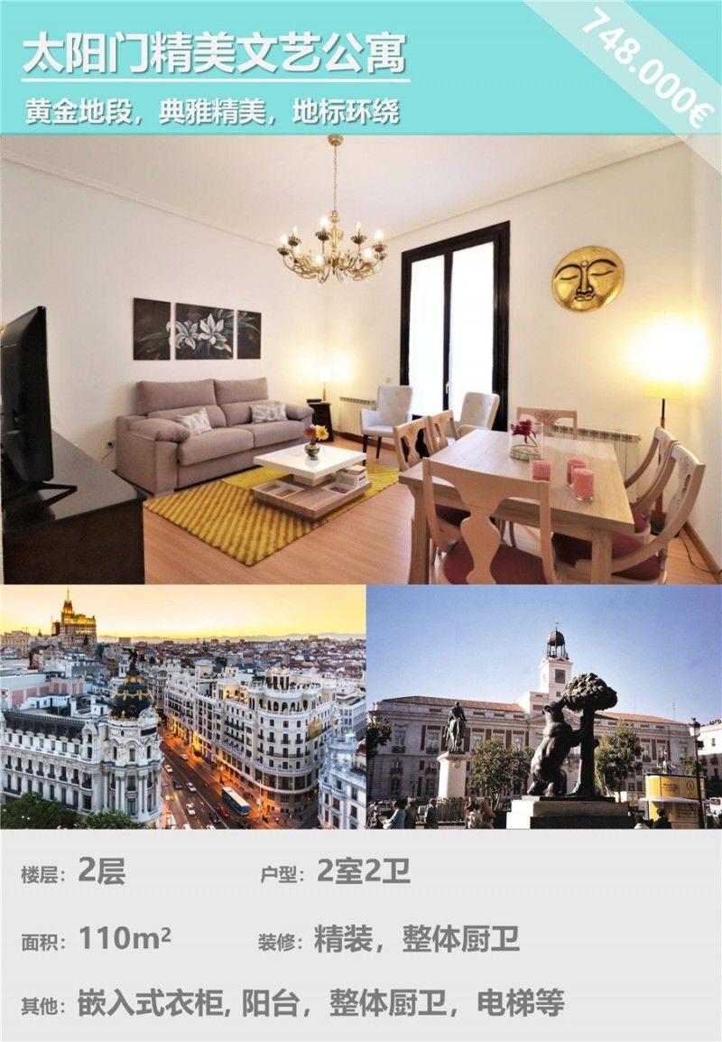 马德里太阳门精美文艺公寓2室2卫110平米