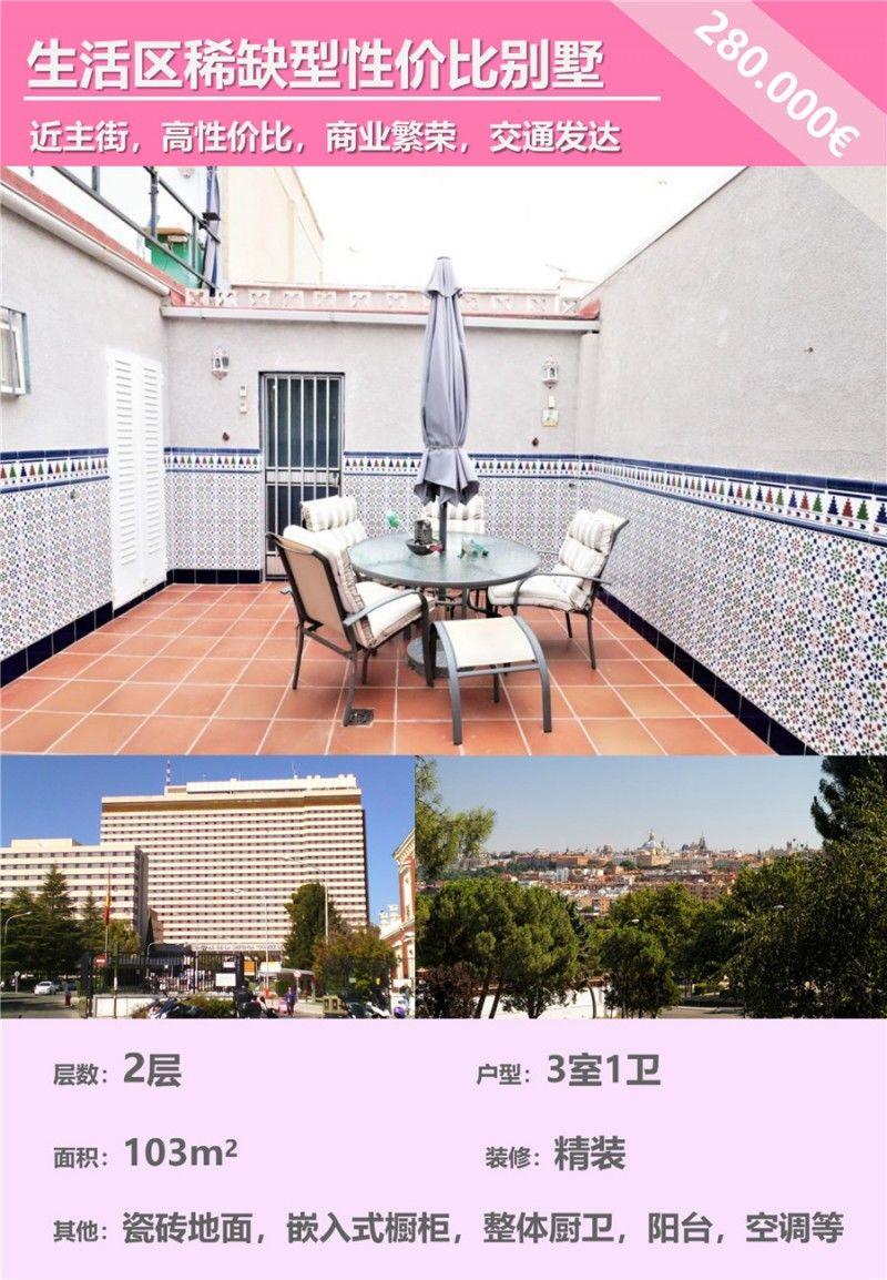 马德里-西南生活区稀缺型性价比别墅3室1卫103平米