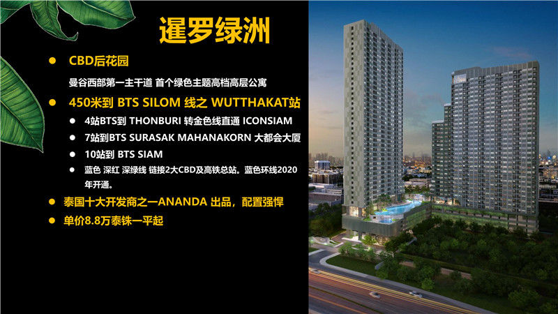 泰国曼谷房产:中心区域暹罗绿洲豪华高档公寓 50万起